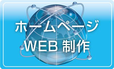 ホームページWEB制作