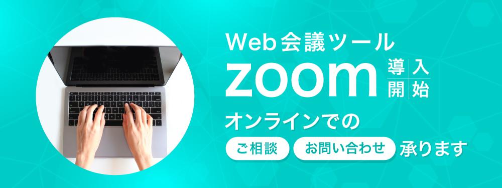 Web会議ツールzoom